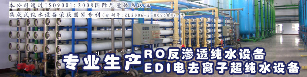 武汉水处理设备
